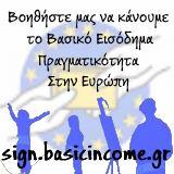 BasicIncome160x160